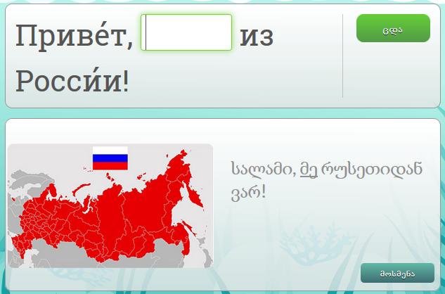 Russian_grammar_GEO