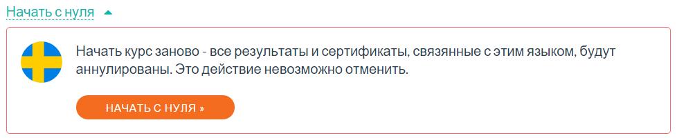 start_from_beginning_RUS