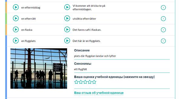 vocabulary_RUS
