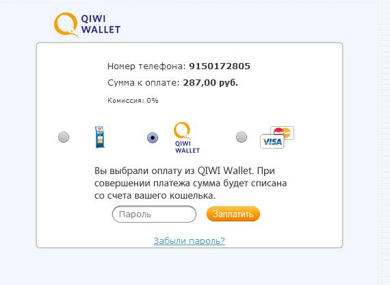 Оплата через QIWI Wallet