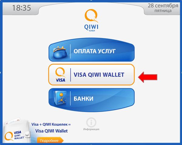 Главный экран терминала QIWI