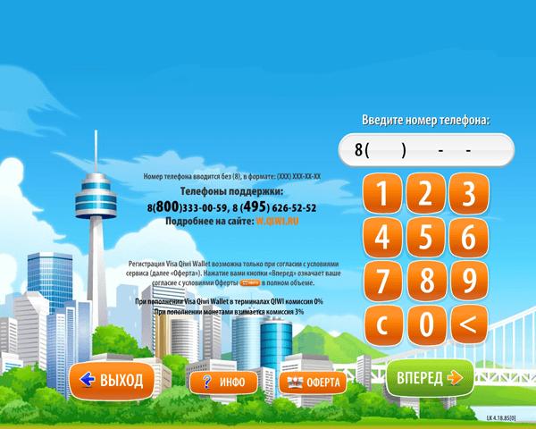 QIWI Wallet - введите номер своего мобильного телефона